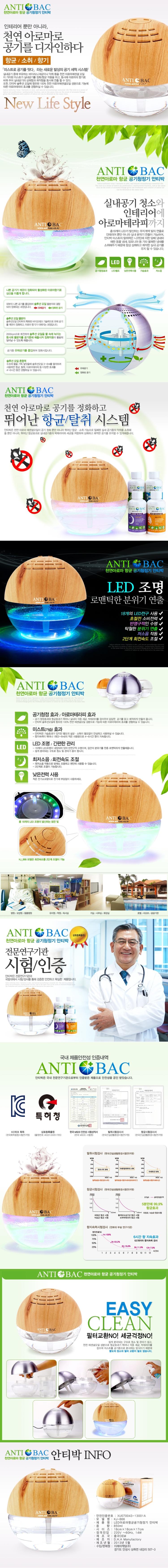 [ERE안티박]LED 아로마 향균가습 공기청정기 850ml kj866우드칼라/솔루션오일뵀 상세사진