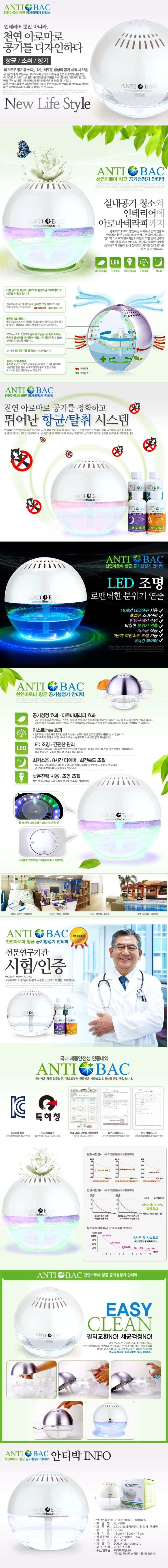 [ERE안티박]LED 아로마 향균가습 공기청정기 850ml kj880/솔루션오일뵀/011000 상세사진