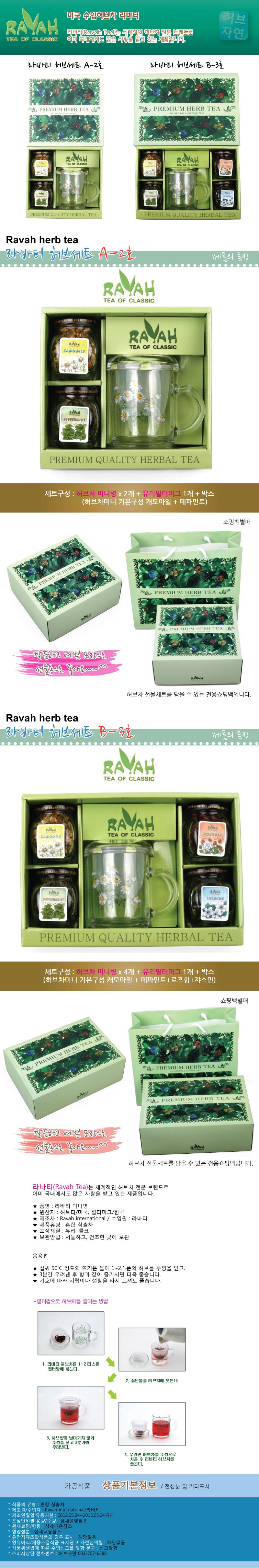 RVT세트A 2호/미니병2개 + 도자기머그컵/012744
