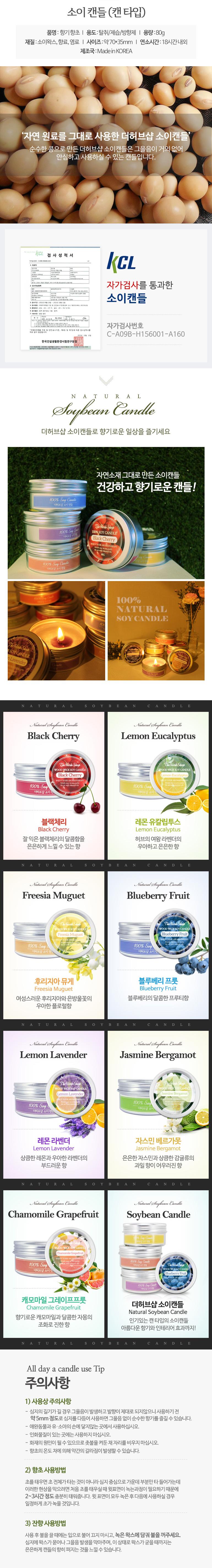 THS 천연 소이캔초 80g 후리지아뮤게/012661